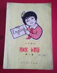 80年代老课本 老版小学英语课本 小学课本 英语 第一册【84年1版 人教版 有笔记】