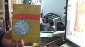 抗癌中药方选-王冰等编(32开,9品)东租屋--南2横放