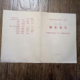 京剧-坂本龙马(节目单)