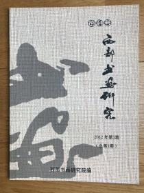 创刊号<西部书画研究>(高水平刊物)