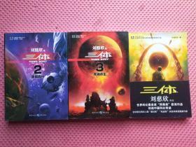 三体 1、2、3(三体I;三体II黑暗森林;三体III死神永生)全3册合售 正版