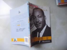 外教社人物传记丛书:马丁·路德·金(英汉对照).