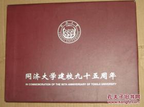 同济大学建校九十五周年纪念邮册,含纪念张,纪念封和外套各一(函套)2002.5