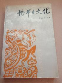 论节日文化