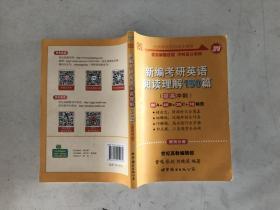 新编考研英语阅读理解150篇:提高冲刺  解析分册