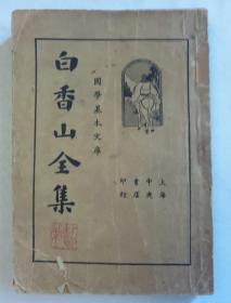 白香山全集第四册  民国二十四年版  国学基本文库