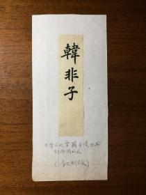 不妄不欺斋之九百五十六:顾廷龙先生书名题签出版原稿,已收录于《顾廷龙书题留影》,珍罕