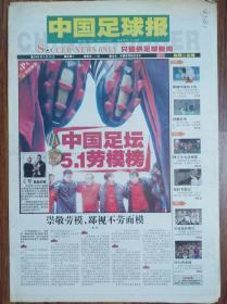 中国足球报