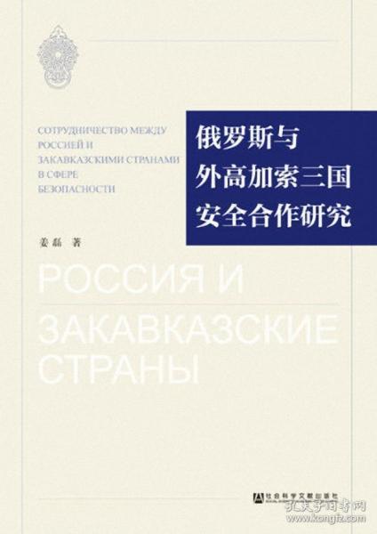 俄罗斯与外高加索三国安全合作研究
