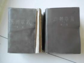 贵州草药.第一集 第二集 【全2册】一版一印、第一册7月、第二册11月/A--1