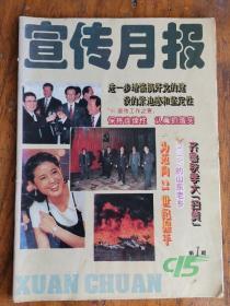 创刊号 宣传月报 1995