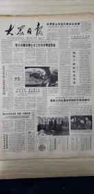 大众日报1986年1月23日星期四(4开四版)带头克服官僚主义工作效率明显提高;胡愈之同志遗体告别仪式在京举行;邹平县认真整顿机关作风;万里在全国语文文字工作会议上的讲话。