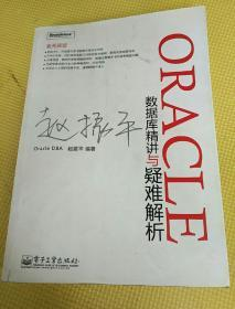 ORACLE数据库精讲与疑难解析