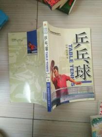 第29届奥林匹克运动会竞赛项目通用知识丛书.乒乓球.Table tennis