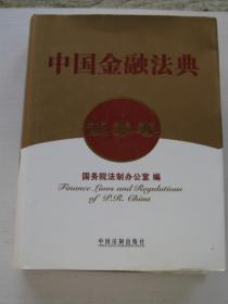 中国金融法典:证券卷