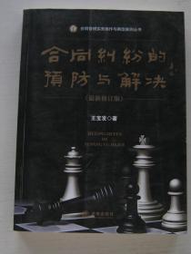 合同纠纷的预防与解决(2014修订版)