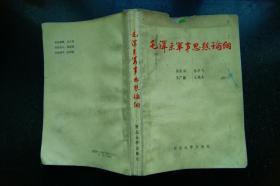 毛泽东军事思想论纲