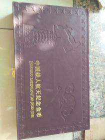 中国载人航天纪念币(10)枚全