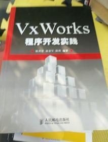 VxWorks程序开发实践