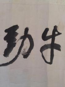 林散之,老的原装裱,是高级毛边纸,字迹用宿墨写,应该是草圣真迹。可议价