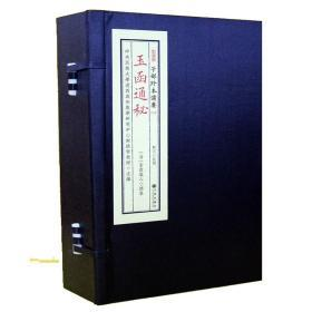 子部珍本备要第018种:玉函通秘 竖版繁体手工宣纸线装古籍周易易经哲学