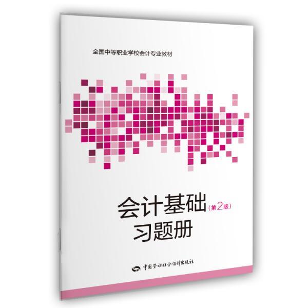 φ会计基础习题册(第2版)