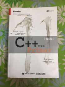 C++ Primer 中文版(第 5 版)【正版,有防伪】