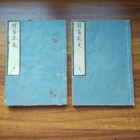 清中期   和刻本  《周易正文》 上下2册全     内含《上经》,《下经》,《系辞》,《说卦》,《序卦》,《杂卦》,《略例》等   汉文 宽政10年( 1798年 )