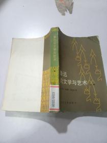 鲁迅论文学与艺术 (上册)