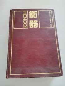 衡器(硬精装,发行3000册)