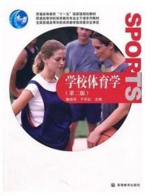 学校体育学(第二版)潘绍伟 9787040240009