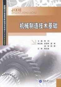 机械制造技术基础 陈朴 重庆大学出版社 9787562467090