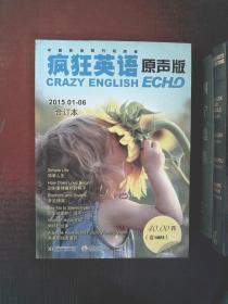 疯狂英语原声版 合订本2015.1-6 含光盘