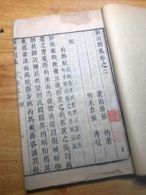明刻本《张河间集》一册    存卷二   刻印不错