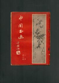 于右任题刊名《中国书画》1964年8月创刊号,稀见
