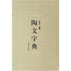 陶文字典(16开精装 全一册)