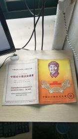 经济导报增刊-中国出口商品交易会2、1968、10、25.