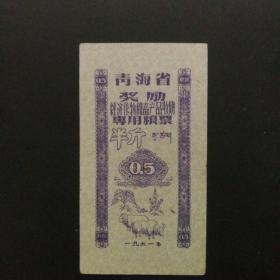 1961年青海省奖励经济作物和畜产品收购专用粮票半斤