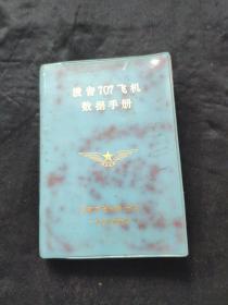 波音707飞机数据手册
