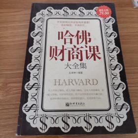 哈佛财商课大全集(超值金版)