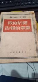 关于修改党章的报告(刘少奇著,1949年东北书店印行)