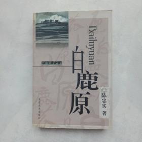 中国文学名著:白鹿原
