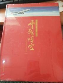 飞越时空 : 纪念新中国民航成立60周年