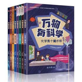 万物有科学全套8册小学版三年级四五小学生身边的趣味科普课外书