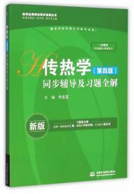 二手传热学(第四版)同步辅导及习题全解(高校经典教材同步辅导丛书)