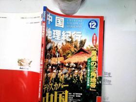 日文版 中国地理纪行 2002 12