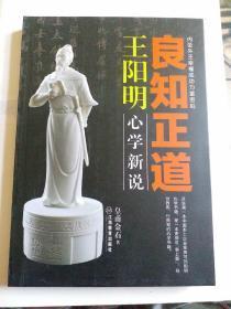 良知正道王阳明:心学新说 【正版全新 现货】