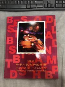 中华人民共和国邮票2000  年册   内有龙票两张