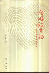 婚姻的年轮:1900-1949年中国名人婚姻实录