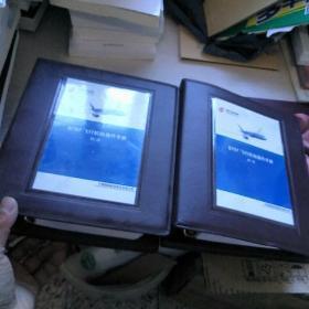 B787飞行机组操作手册 第一 二册 【2本合售】